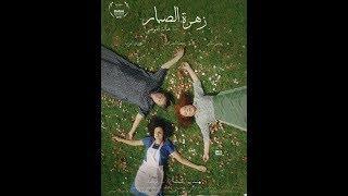 فيلم مصري جديد زهرة الصبار 2019 كامل hd