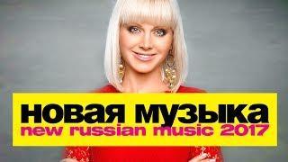 НОВАЯ МУЗЫКА 2017 | ИЮЛЬ | New Russian Pop Music #7