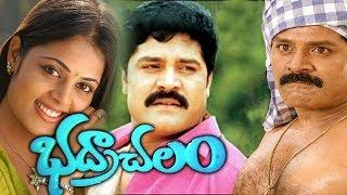 Badrachalam Telugu Full Length Movie || Srihari,Sindu menon,Rupa || Telugu Full Movies