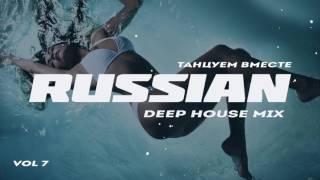 Russian Deep House 2018 | Русская Музыка Vol.7