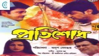 Protisodh Indian Bangla Full Action Movie | Prosenjit | Rachana | Tapas Pal | Good Quality