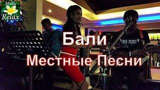 Песни Бали - Музыка Бали