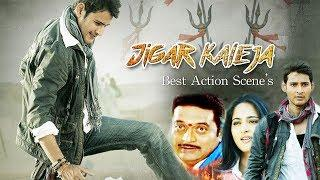 Jigar Kaleja - South Action Movie | Mahesh Babu | Anushka Shetty | Prakash Raj | Best Action Scenes
