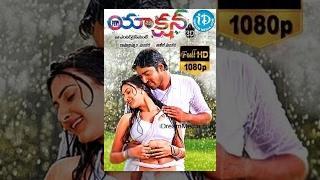 Action 3D Telugu Full Movie    Allari Naresh, Shaam, Neelam Upadhyaya Sneha Ullal    Anil Sunkara