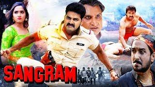 #PAWAN_SINGH KA SUPER HIT MOVIE | #Sangram | 2018 New Released Bhojpuri Action Movie | Full HD Movie