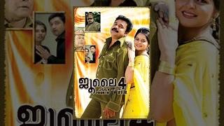 New Malayalam Full Movies 2016| July 4 | New Malayalam Action Movies | New Romantic Movies