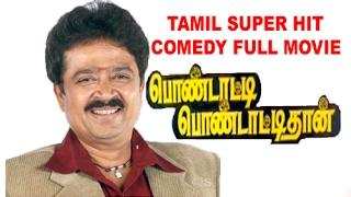 Pondatti Pondattithan | Tamil full Comedy,Drama Movie| S.Ve.Shekher,Senthil,Manorama | Gangai Amaran