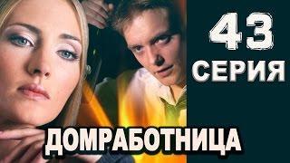 Домработница 43 серия 2016 русские мелодрамы 2016 melodrama 2016 russian movie