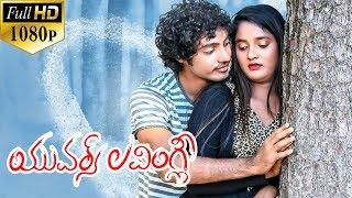 Yours Lovingly Latest Telugu Full Length Movie | Prudhvi Potluri, Sowmya Shetty - 2018