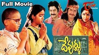 Devullu Full Length Telugu Movie   Prithvi, Raasi, Baby Nitya, Master Nandan   TeluguOne
