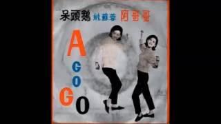 VA - Hala Hala Vol. 7 Asian 60's China Chicks R&B*Pop*Rock*Garage Music Bands Compilation A Go Go