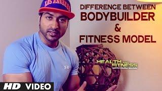 Difference between Bodybuilders and Fitness Models | Health and Fitness Tips | Guru Mann