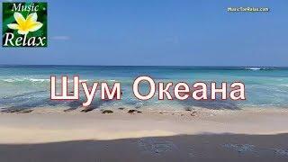 Шум океана, 6 часов глубокого сна - Расслабляющие Звуки волн, Звуки природы