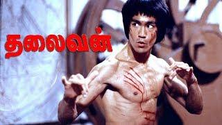 Thalaivan | Tamil Full Action movie | bruce lee | english to tamil dubbedFullHD Video