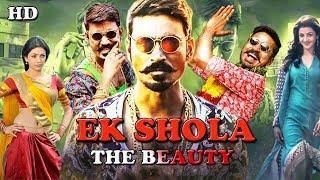EK SHOLA THE BEAUTY | Blockbuster Action movie (2018) Hindi Dubbed | DHANUSH MOVIE | Full HD
