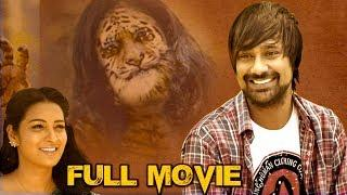 Varun Sandesh Latest Full Length HD Movie || 2018 Telugu Full Movies | Bhanu Sri Reddy