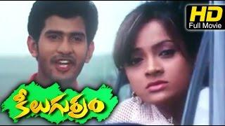 Kelu Garam Full Length Telugu HD Movie | #Comedy Drama | Naku, Rajesh | New Telugu Upload