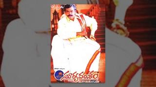 Suryavamsam | Full Length Telugu Movie | Venkatesh, Soundarya | TeluguOne