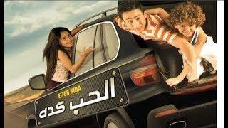"""فيلم حمادة هلال """" الحب كدا """"  جديد مصري كوميدي"""
