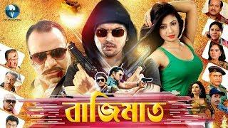 New Bangla Action Movie 2018 | BAJIMAT | Full HD Bangla Movie 2018 | Vid Evolution Bangla Cinema