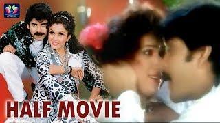 Nagarjuna Telugu Full Length HD Movie | Telugu Comedy Drama Film | Ramya Krishna || TFC Filmnagar