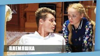 Фильм - жемчужина сезона ! [ ПЛЕМЯШКА ] Новые русские мелодрамы, новинки hd на канале.