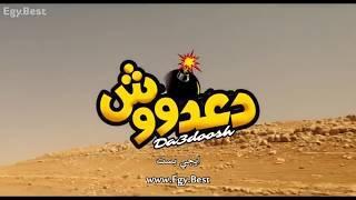 فيلم مصري كوميدي رائع فيلم مصري جديد افلام عربي HD