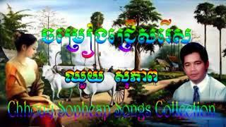 Chhouy Sopheap Songs collection-Khmer Old Song.