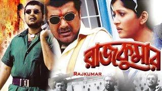Bengali Full Movies - Rajkumar Full Movie - Bangla Action Movie 2015| Latest Bengali Hits