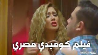 فيلم عربي مصري كوميدي رومانسي جديد