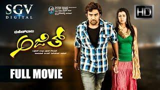 Ajith – ಅಜಿತ್ | Kannada Full Length Movie | Kannada New Movies | Chiranjeevi Sarja, Nikki Galrani