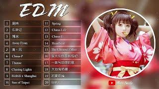 I HAVE IT! HOW ABOUT YOU? Top 20 Best Electronic Music of China 2018
