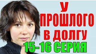 У прошлого в долгу 15-16 серия Украинский сериал Русские мелодрамы 2018 фильмы 2018 Премьера 2018