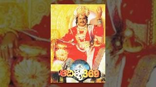 Aditya 369 | Full Length Telugu Movie | Balakrishna, Mohini | TeluguOne