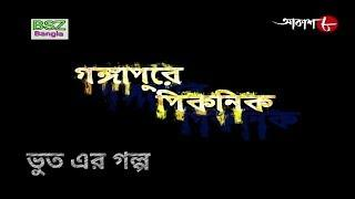 Sei Raat (Bangla) New Horror Movie 2018