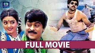 Chiranjeevi Super Hit Family Entertainer | Bhanupriya | TFC Films & Film News
