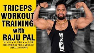 Triceps Workout Raju Mr India | Bodybuilding | FitnessGuru | Workout Tips