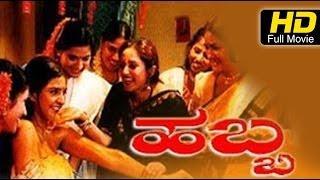Habba   #Family Drama   Kannada Full HD Movie   Vishnuvardhan,Ambarish,Jayaprada   Upload 2016