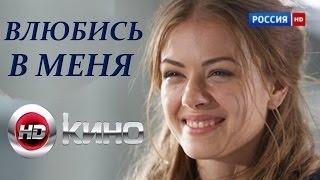 Влюбись в меня (2017) Русские мелодрамы 2017, новые фильмы онлайн