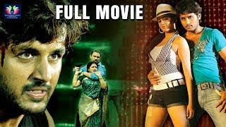 Nitin Telugu Full Length HD Movie (2009) | Telugu Comedy Drama Film | Priyamani || TFC Filmnagar