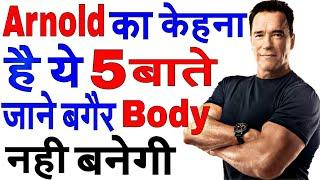 Bodybuilding Workout/gym tips in hindi video/workout tips/exercise information hindi/body kese bnay