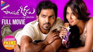 Pandavullo Okkadu Telugu Full Movie | Vaibhav | Sonam Bajwa | Saturday Prime Movie | 2018 New Movies