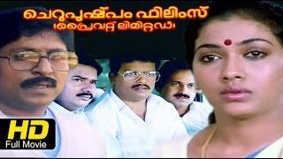Pavam Pavam Rajakumaran - Malayalam Comedy Drama Movie | Sreenivasan, Rekha | New Upload 2016