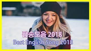 최신팝송 - 최신팝송 2018 - 광고 없는 팝송 베스트 - POP Song Best 50 - 최신 곡 포함 2018