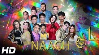 NAACH (FULL DRAMA) - BRAND NEW 2014 PAKISTANI PUNJABI COMEDY STAGE SHOW