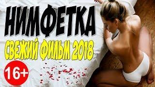 Премьера 2018 застукала мужа! ** НИМФЕТКА ** Русские мелодрамы 2018 новинки HD 1080P