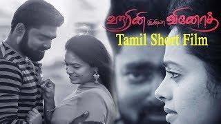 Harini Iniya Vinoth Tamil Short Film -  A  Family Emotional Drama