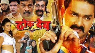 THOK DEB | Bhojpuri Blockbuster Bhojpuri Action Movies 2018 | Pawan Sings, Akshara Singh | Full HD