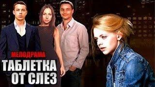 ТАБЛЕТКА ОТ СЛЕЗ 2016 русские мелодрамы 2016 новинки melodrama 2016 russian
