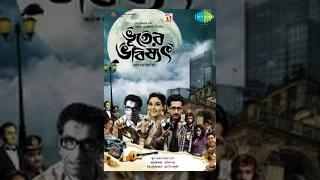 Bhooter Bhobishyot | Bengali Full Movie